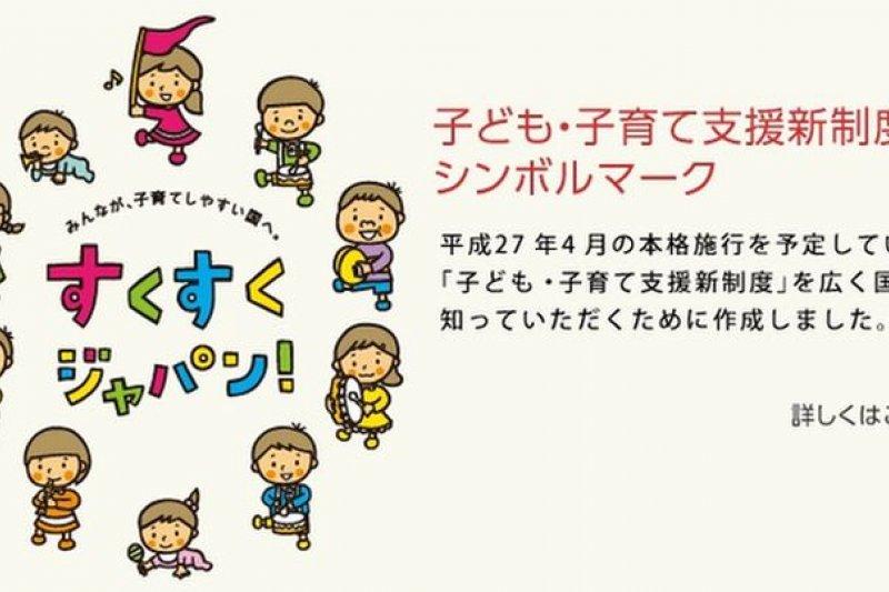 日本少子化問題嚴重,政府提出各種政策作為因應。(日本內閣府官網)