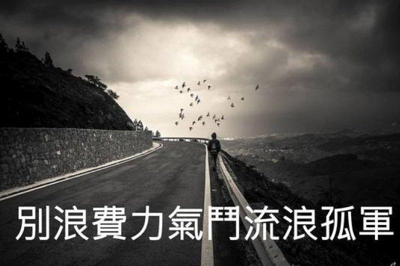 羅智強呼籲放話人士不要浪費力氣在他這個「流浪孤軍」身上。(取自羅智強臉書)