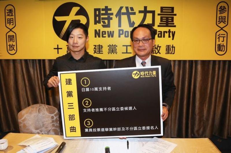 「時代力量」宣布建黨主席為推動台灣國家地位正常化。(楊子磊攝)
