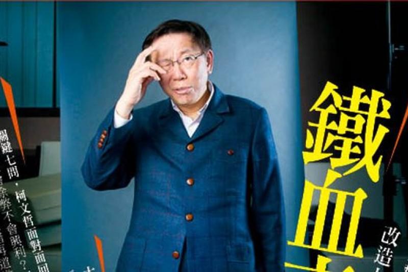 台北市長接受《商業周刊》訪問,自比是「大象治國」,碰到東西就踢他,「把他踩死。」(商周封面)
