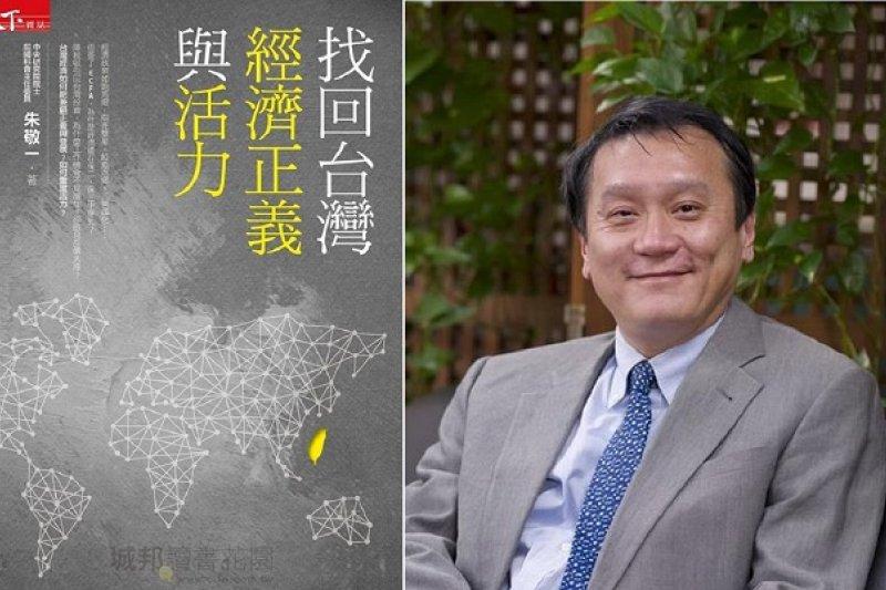 前國科會主委、中研院士朱敬一新著《找回台灣的經濟正義與活力》5日上市。