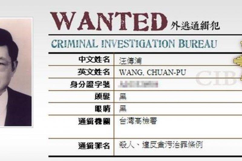 刑事警察局網站的汪傳浦通緝令(取自刑事警察局)