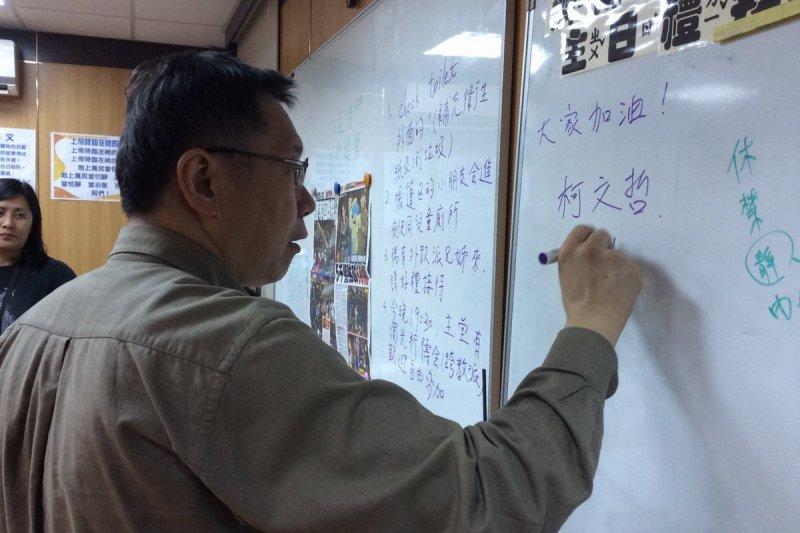 台北市長柯文哲今在臉書貼文,表示現行《選罷法》規定罷免不能宣傳是件奇怪的事,也違反民主,呼籲2月14日情人節,大家可以在投票所約會。(取自柯文哲臉書)