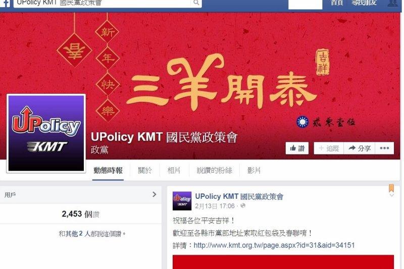 選後國民黨積極投入網路運作,中央政策會也在政策會執行長賴士葆的點名下,成立臉書舉辦活動刺激票房,但目前僅2000餘人按讚。(截自國民黨政策會FB)