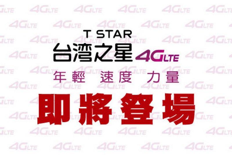 頂新的台灣之星,才登場就謝幕,頂新要賣掉台灣之星了。(取自台灣之星網站)