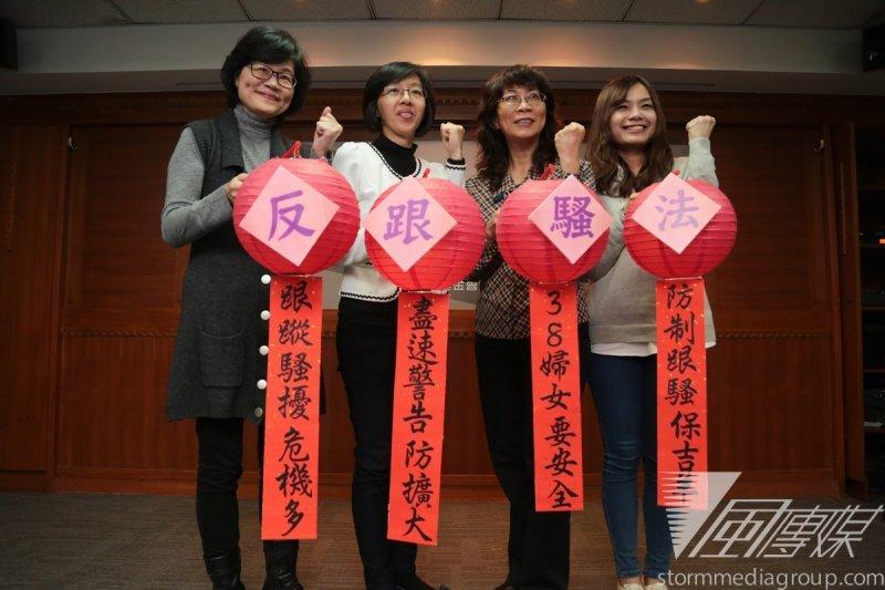現代婦女基金會舉行「38婦女要安全、給我反跟騷法」記者會,左起王珮玲、林美薰、王如玄、何雨威。(余志偉攝)