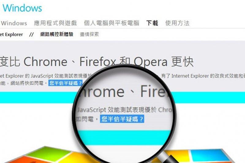 微軟宣稱IE11性能優於Chrome、Firefox、Opera,你相信嗎?(微軟官網,風傳媒重製)