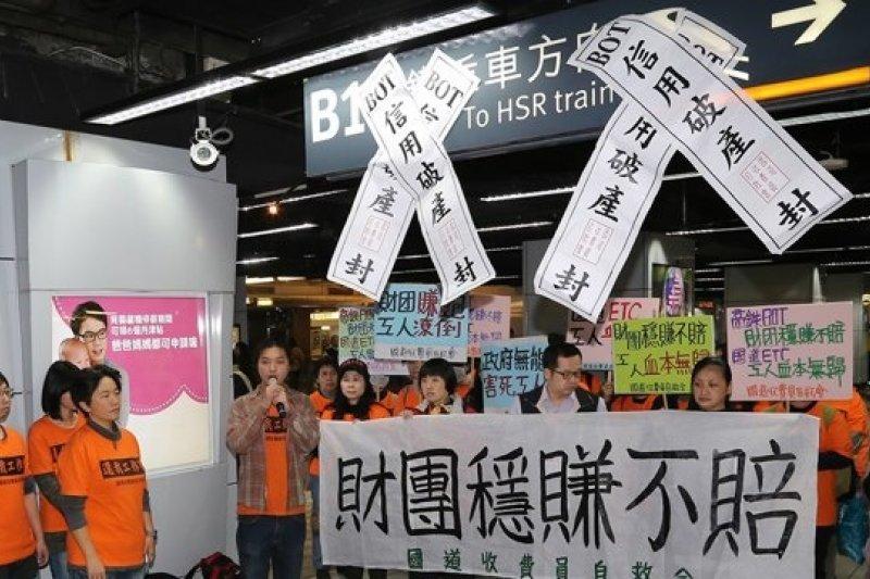 國道收費員16日赴高鐵車站快閃抗議。(楊子磊攝)