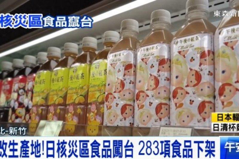 台灣再爆核災食品事件,食安再亮紅燈,也讓民眾對日本進口的食品心生疑懼。(取自東森新聞畫面)