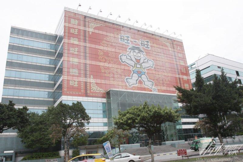 旺旺中時媒體集團旗下的中國電視公司傳出因營收虧損2.6億元將裁減人力。(資料照片)
