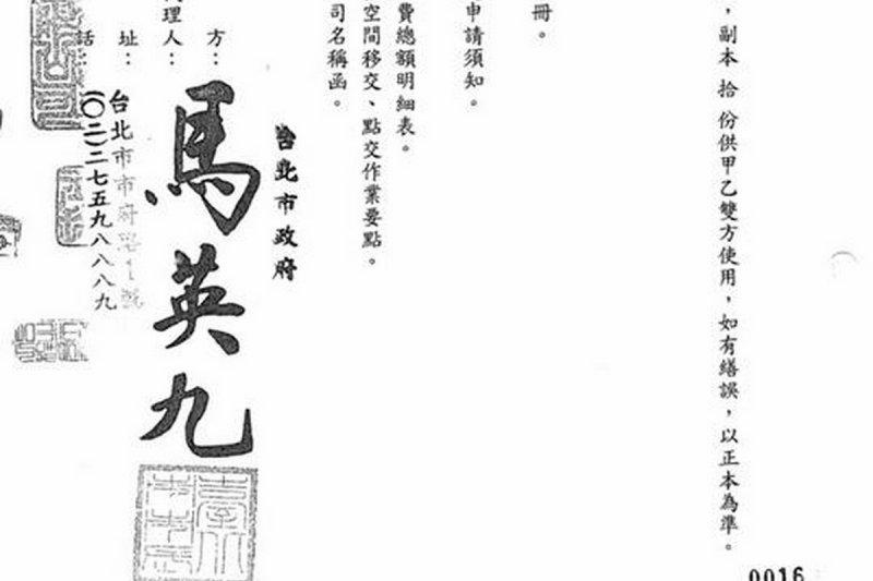 台北市議員梁文傑表示,馬英九擔任台北市長時曾在美河市投資契約書上蓋章。(取自梁文傑臉書)