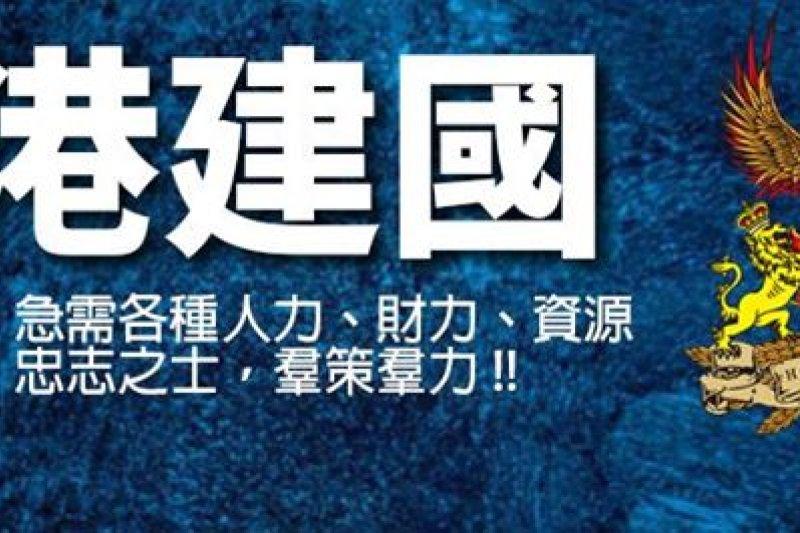 「港獨」主張逐漸浮上檯面,讓中國官媒開始祭出文攻。
