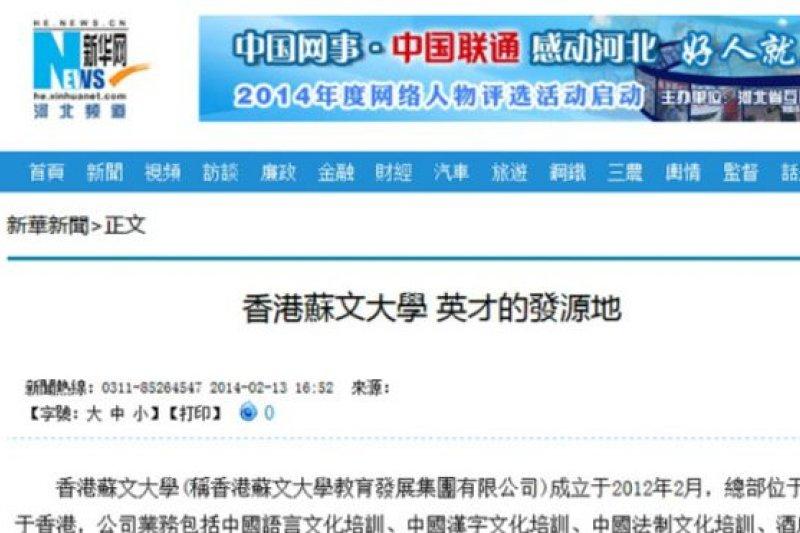 中國官方新華社河北頻道曾經在2014年2月發表文章介紹「香港蘇文大學」。(BBC中文網)
