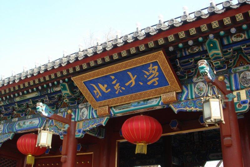 作者指出,國科會195萬元的研究計畫補助,僅貢獻一個臺灣學術機構的研究表現,卻貢獻二個中國學術機構,其中包含北京大學。(資料照,風傳媒)