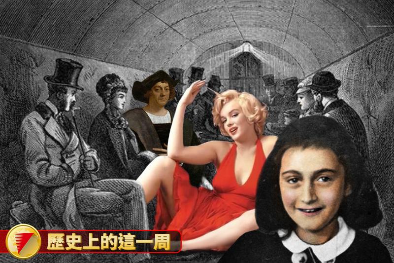 安妮寫下最後一篇日記、全球首條地下道地鐵通車、哥倫布啟航、瑪麗蓮夢露香消玉殞(鄭力瑋製圖)