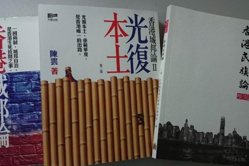 思考香港本土問題的《香港城邦論》、《香港民族論》等書。(熱血時報)