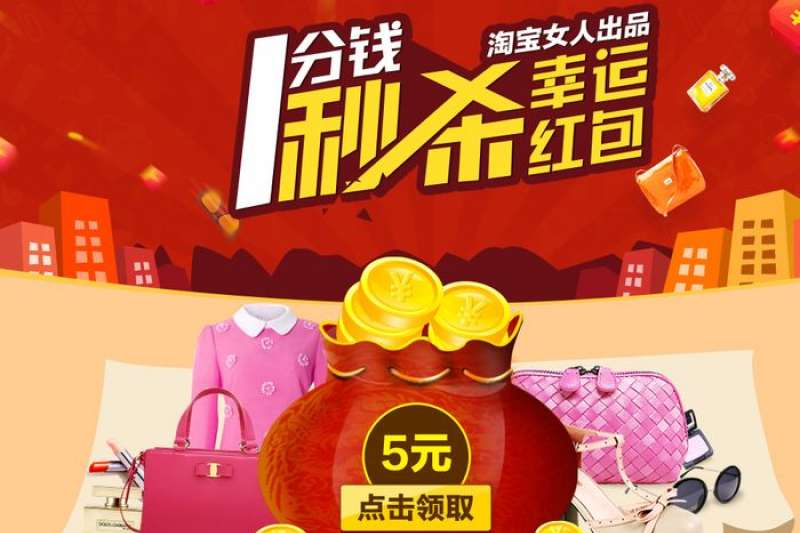 0320150203  red envelope 紅包行銷 (3).jpg