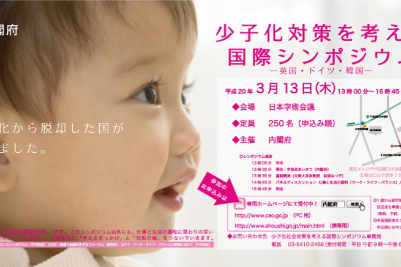 日本少子化問題嚴重,不只中央推出少子化對策,現在連地方政府也開始編列相關預算。