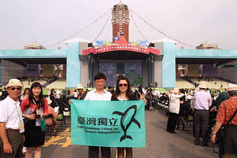 總統就職大典 台灣獨立支持者