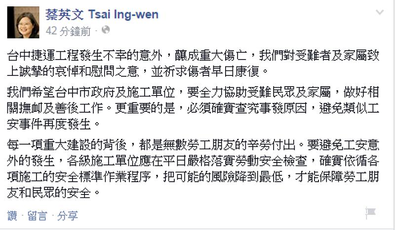 2015-04-11_195021蔡英文在臉書發文,對於台中捷運工程意外表示哀悼。(取自蔡英文臉書).png