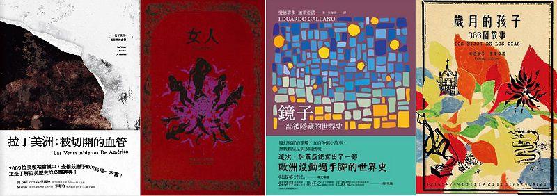 加萊亞諾在台灣作品