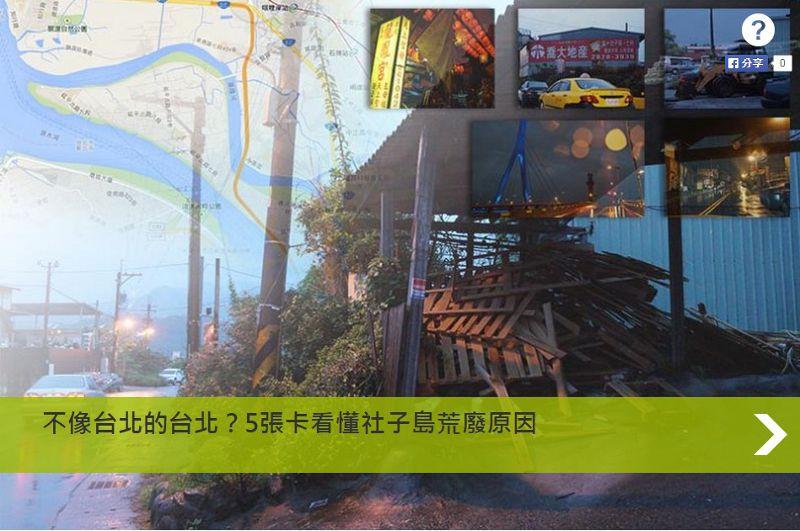 不像台北的台北?5張卡看懂社子島荒廢原因