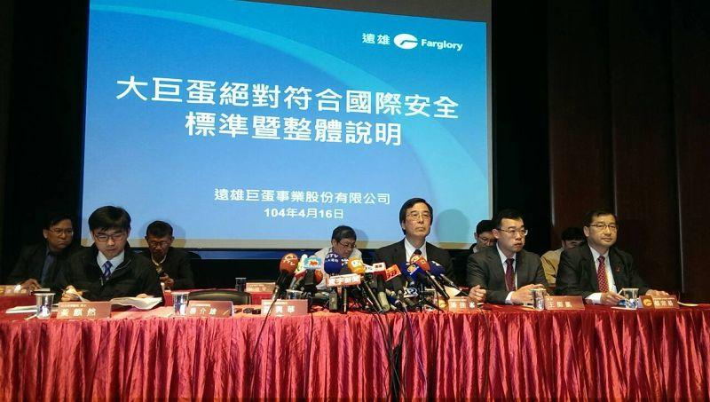 針對台北市政府安檢報告,遠雄集團下午舉行記者會反駁。(余志偉攝) (複製).jpg