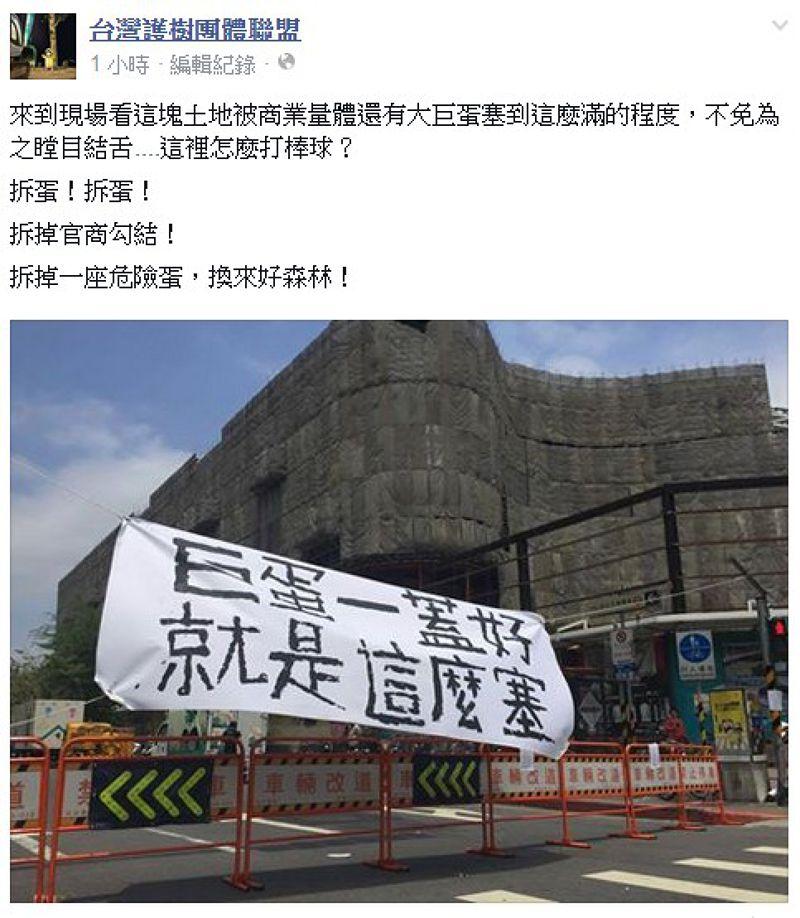 台灣護樹團體聯盟在臉書上表示:「來到現場看這塊土地被商業量體還有大巨蛋塞到這麼滿的程度,不免為之瞠目結舌....這裡怎麼打棒球?」(取自台灣護樹團體聯盟).jpg