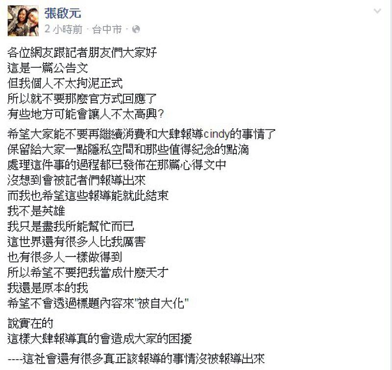網路高手張啟元(取自張啟元臉書) (2).jpg