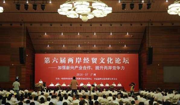 第六屆國共論壇。(翻攝網路)