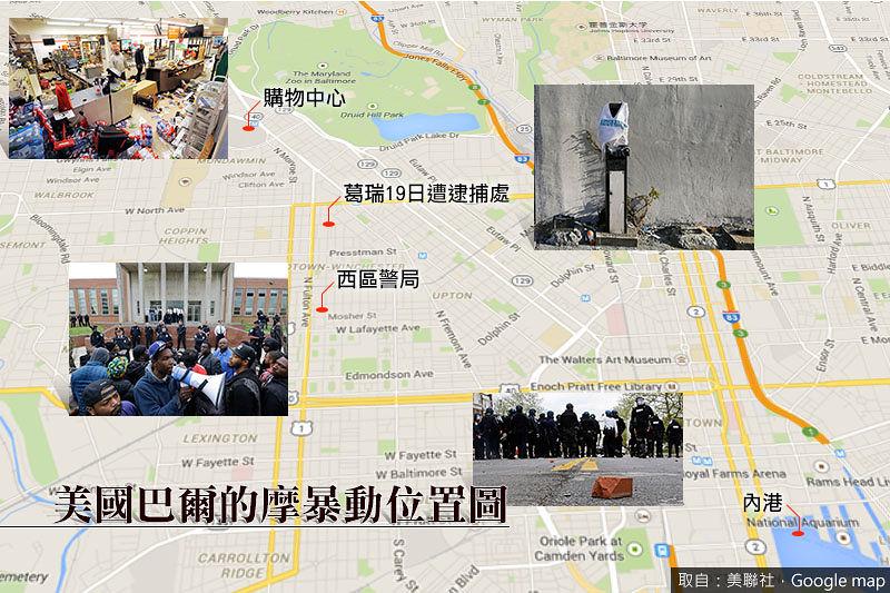 巴爾的摩暴動位置圖。(照片:美聯社。製圖:風傳媒)
