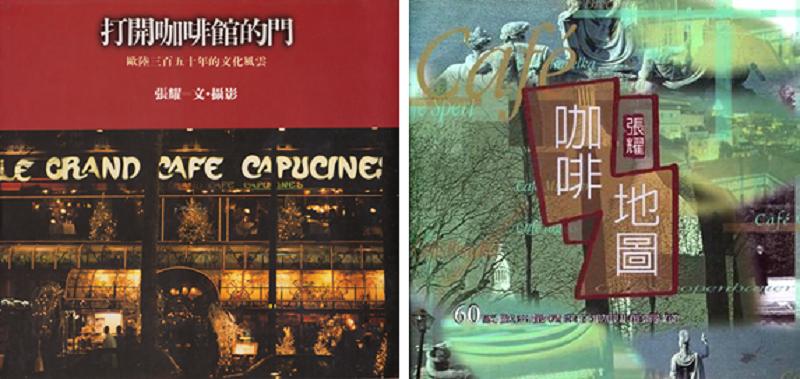 旅遊作家張耀用相片寫咖啡,開啟了台北九零年代對咖啡館文化的想像。
