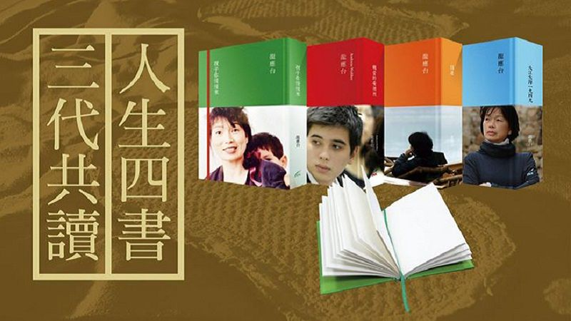 龍應台人生四書推出三代共讀典藏版。