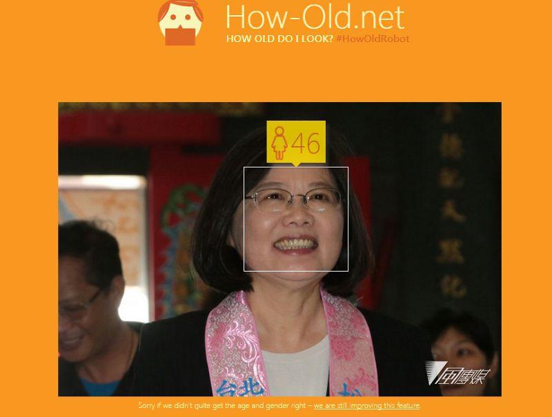 猜猜我幾歲──蔡英文