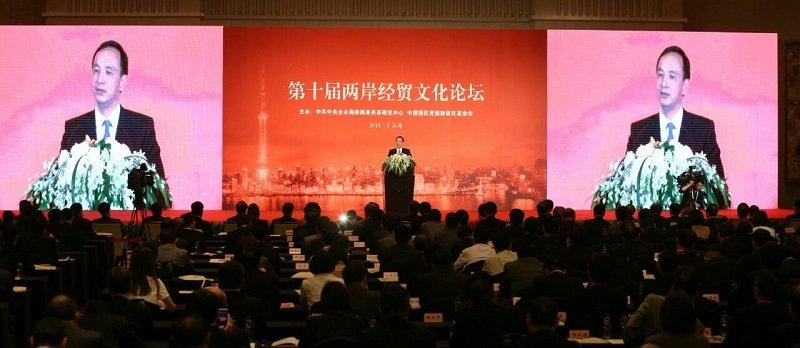 兩岸經貿文化論壇3日在上海舉行。(吳逸驊攝)