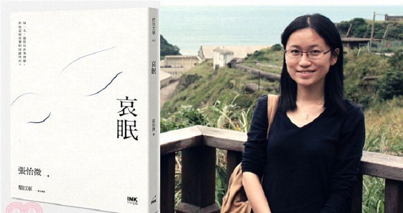 青年作家張怡微和她在台第一本短篇小說《哀眠》。
