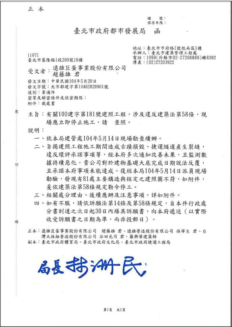 20150521-SMG0045-005-台北市都發局函-停工公文.JPG