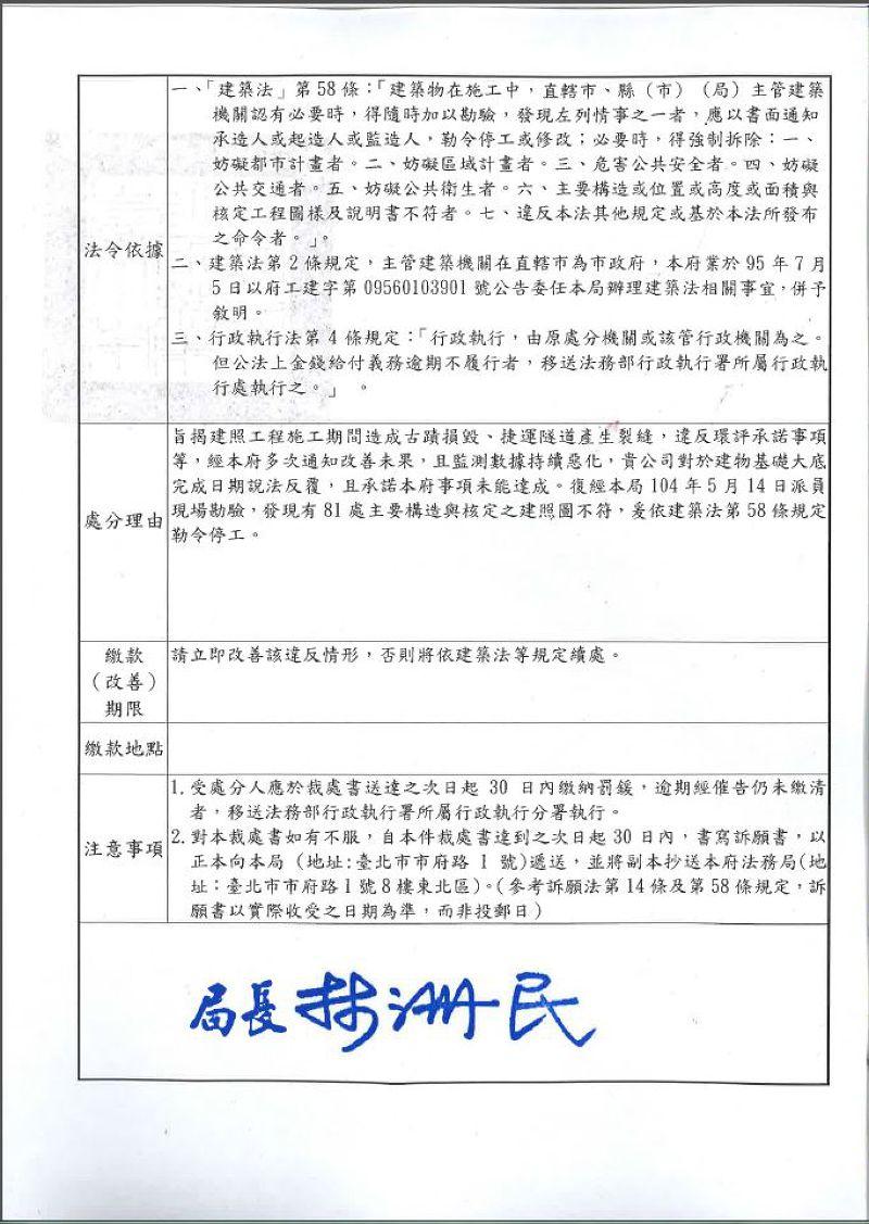 20150521-SMG0045-007-台北市都發局函-停工公文-3.JPG