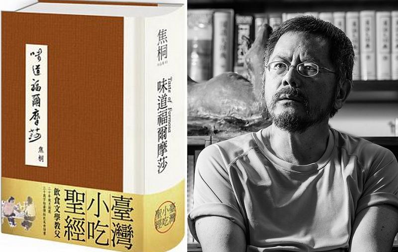 作家焦桐與其新作《味道福爾摩莎》。