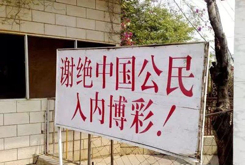 邦康賭場入口處,掛出招牌謝絕中國人民入內博彩。(騰訊網)