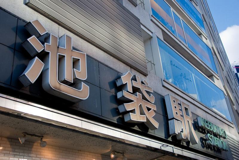 許多外國人居住的池袋區,被日本人視為紛擾雜亂。