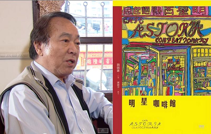 明星老闆簡錦錐和他的著作《明星咖啡館》。