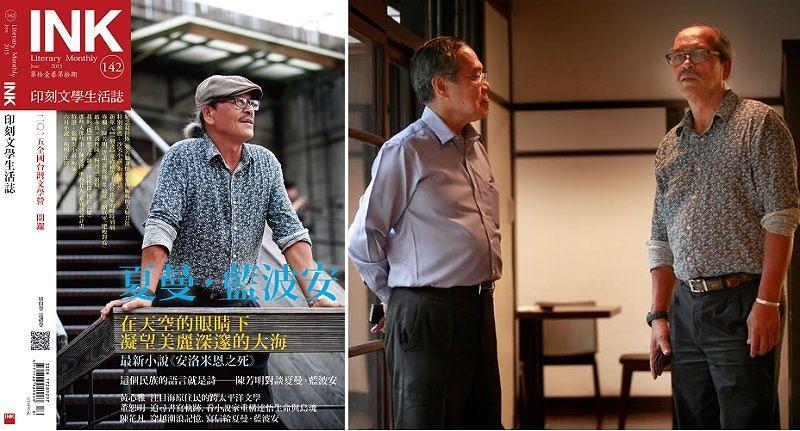 六月號印刻,陳芳明與夏曼.藍波安深度對談達悟族的海洋詩意。