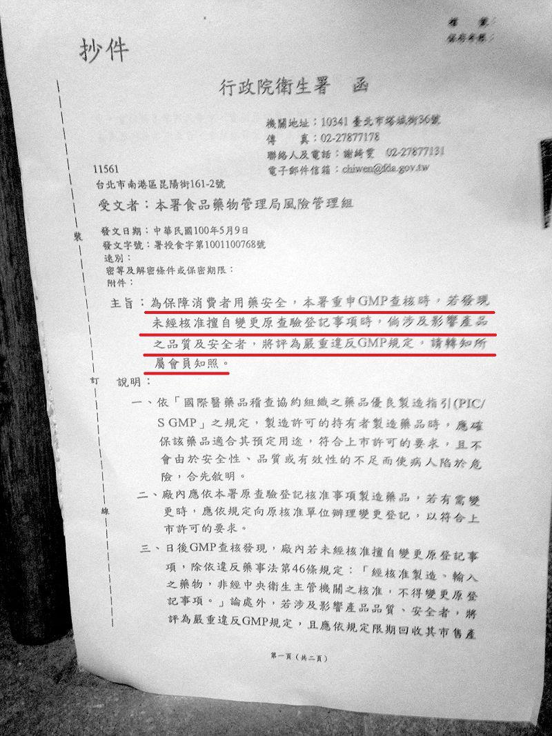 1433776532698-2011.5.9衛生署公文-蔡慧貞翻攝(已後製)-1.jpg