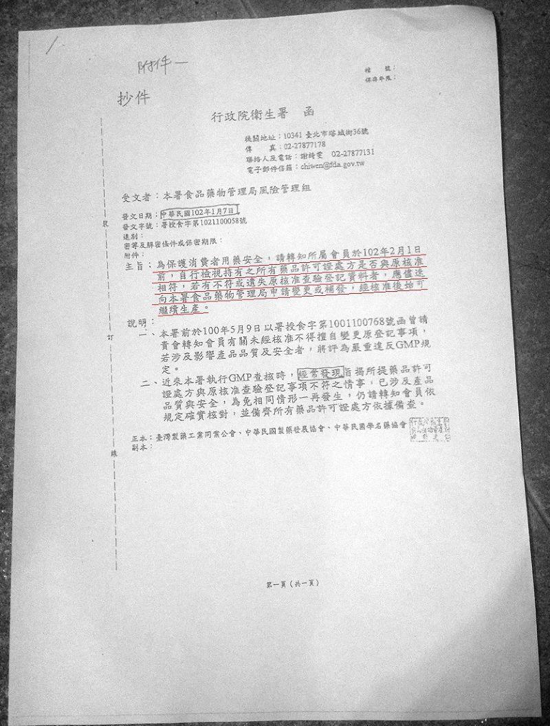 1433776535651-2013.1.7衛生署公文-蔡慧貞翻攝(已後製)-1.jpg