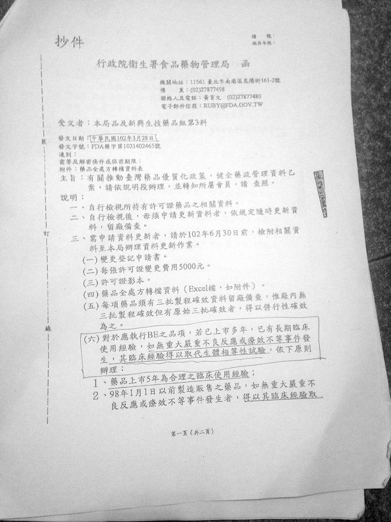 1433776538514-2013.3.28衛生署公文之一-蔡慧貞翻攝(已後製).jpg