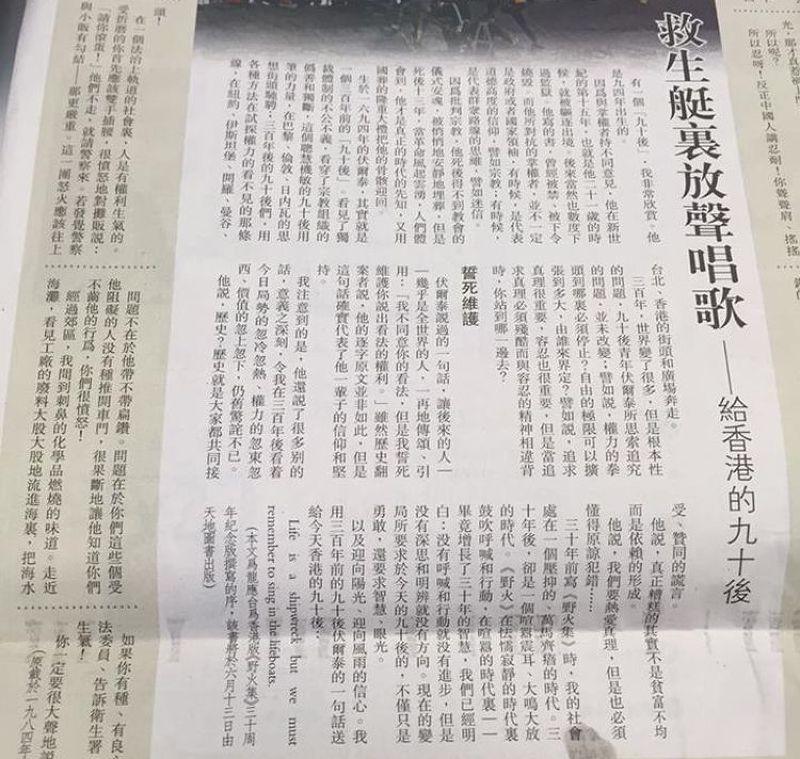 龍應台為野火集香港版三十周年寫的序文。(取自龍應台臉書)