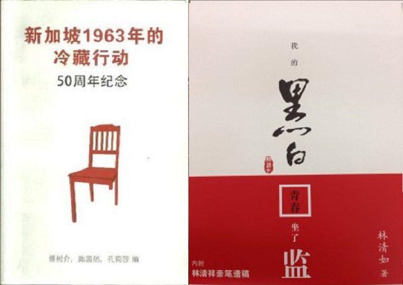敘述新加坡被掩藏的歷史的兩本書。