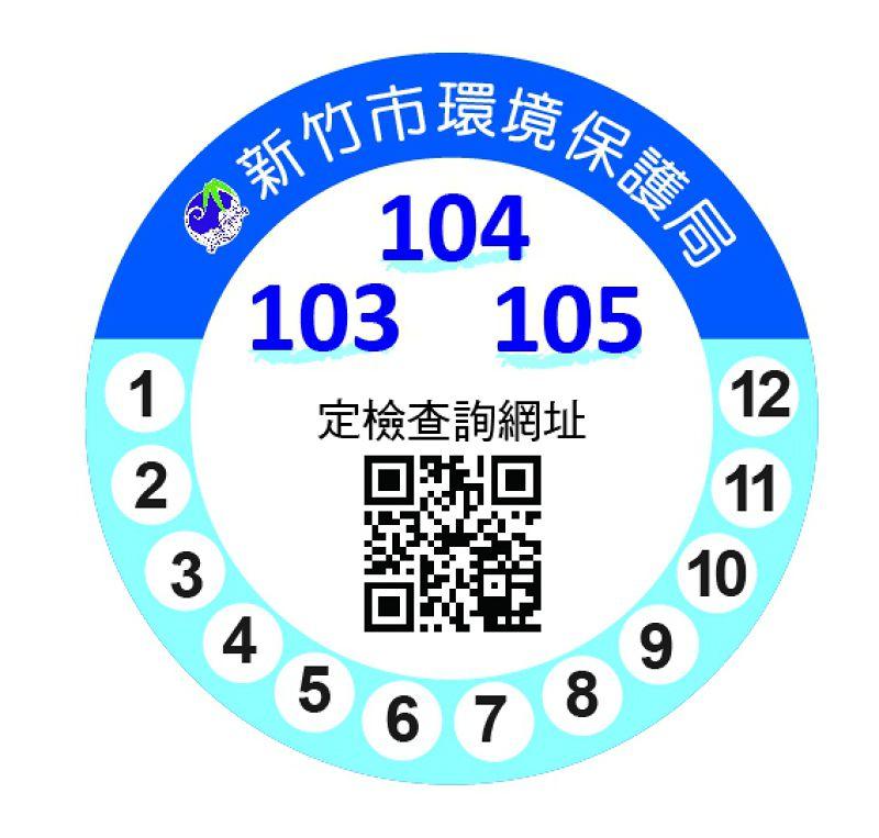 02-竹市推出全國首創機車定檢QR標籤-新竹市政府網站