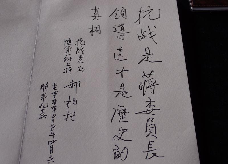 郝柏村在對日抗戰紀念館寫下「抗戰是蔣委員長領導」。(天下文化提供)